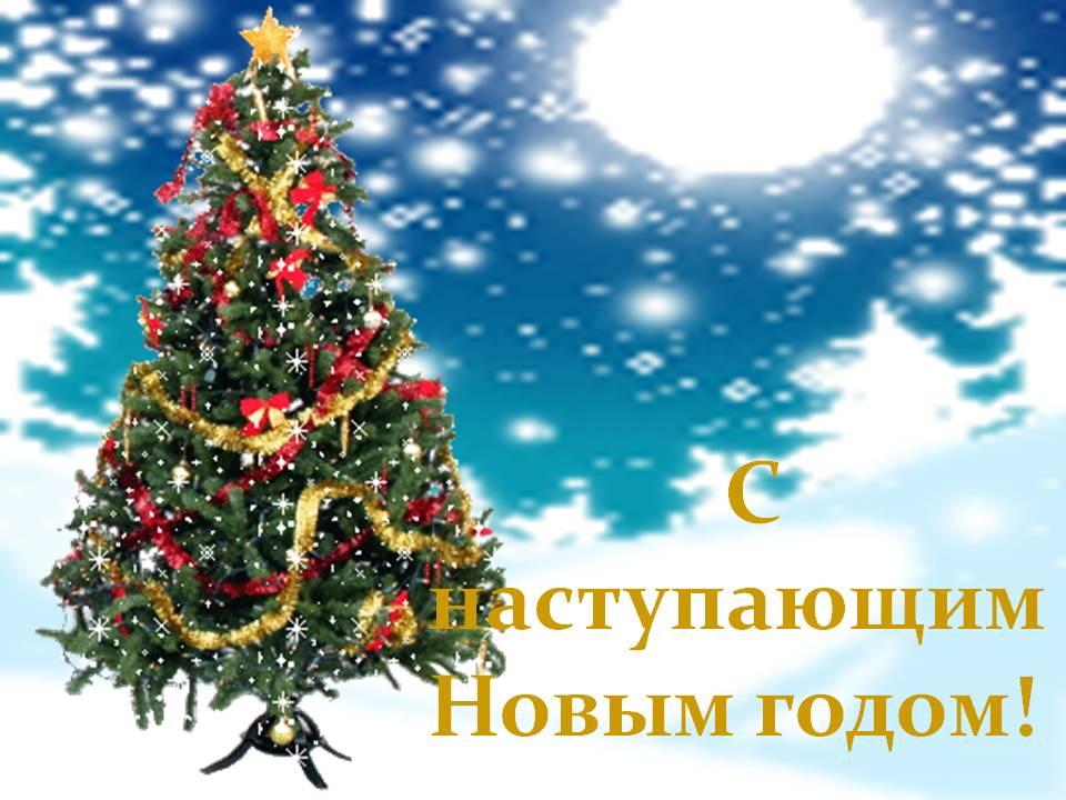 Слайды с поздравлениями с новым 2015 годом
